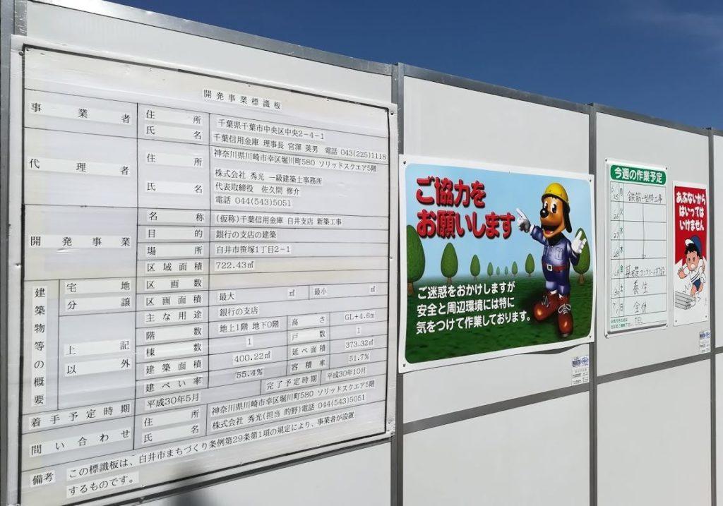 白井駅前の千葉信用金庫さん