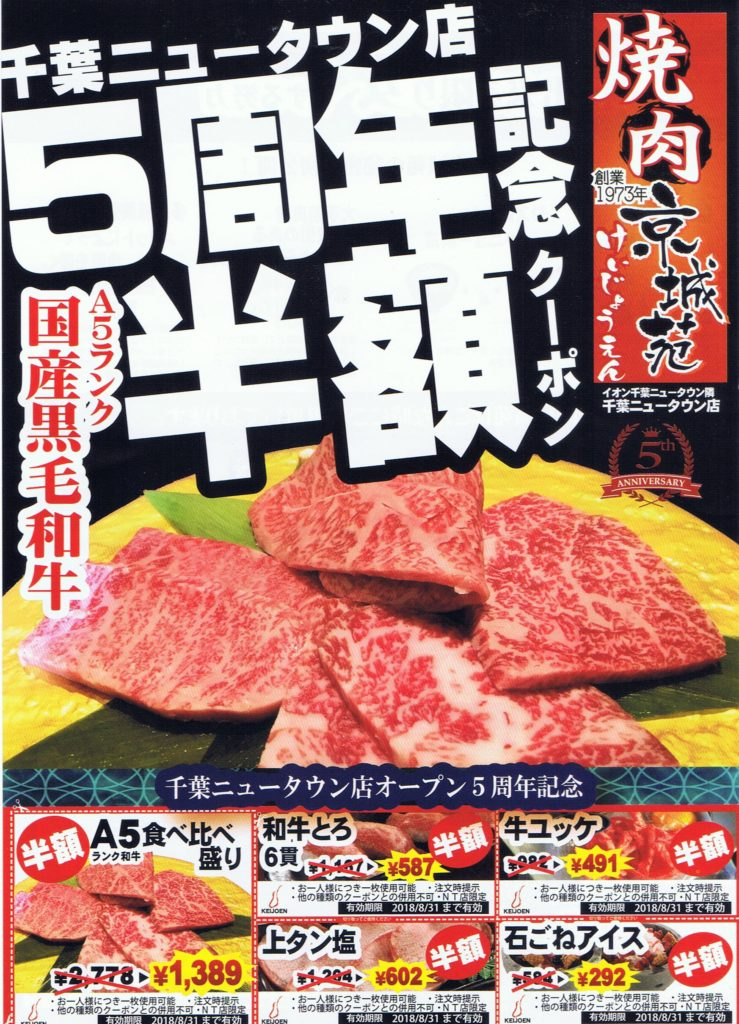 京城苑千葉ニュータウン店5周年01