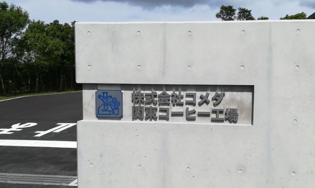 コメダ珈琲関東コーヒー工場01