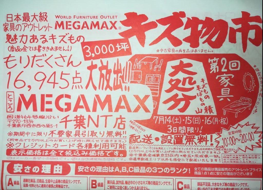MEGAMAXのキズ物市チラシ01