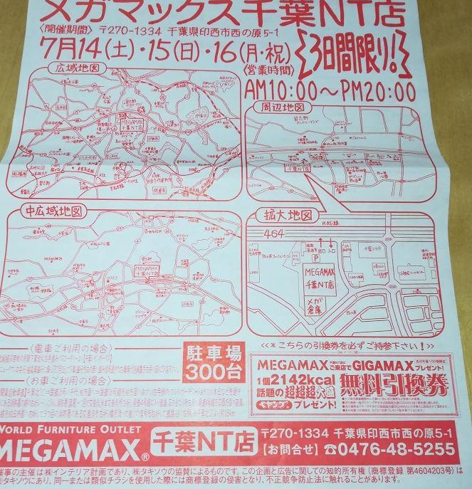MEGAMAXのキズ物市チラシ04