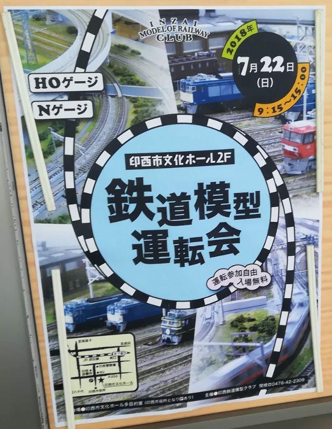 鉄道模型運転会2018_Summer